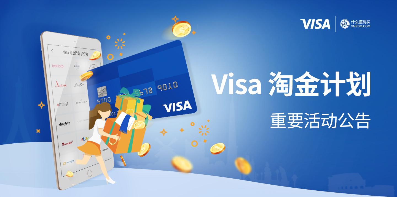 Visa淘金计划活动公告