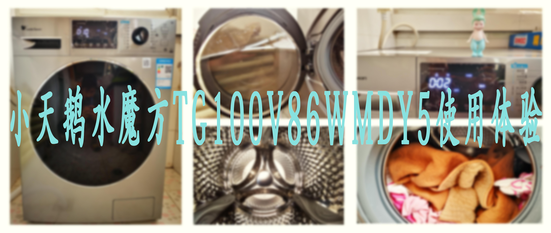三千档洗衣机我选它——小天鹅水魔方TG100V86WMDY5使用体验