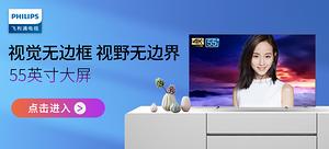 PHILIPS/飞利浦  OLED 超薄全面屏 智能电视