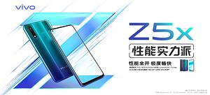 【新品首发】vivo Z5x 智能手机