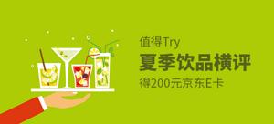 【值得Try】得200元京东E卡——网红饮品横评