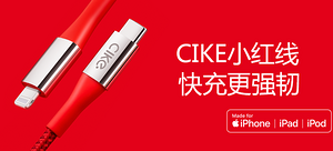 【轻众测】cike 小红线 苹果快充线