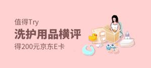 【值得Try】得200元京东E卡——洗护用品横评