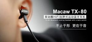 【5周年】Macaw脉歌 TX-80挂脖式蓝牙运动耳机