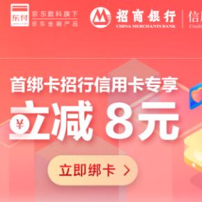京東首綁招行信用卡 支付立減8元,最低1分錢購物