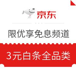 京東 3元白條全品類立減券 限優享免息頻道商品