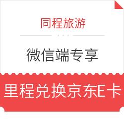 【微信端】同程旅游 里程兌換京東5元購物E卡