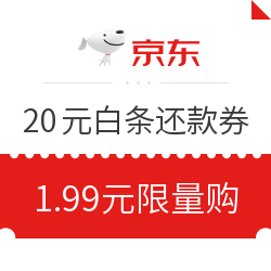 京東 20元白條還款權益包 1.99元限量購