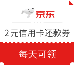 京東 2元信用卡還款券 每天可領