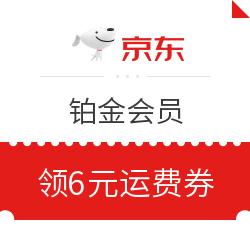 京東 每月領6元免郵券 限鉑金會員領取
