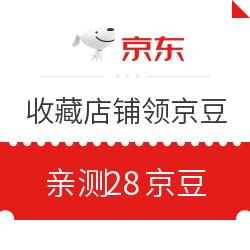 7月4日京東收藏店鋪 送京豆
