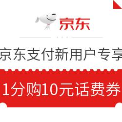 京東 1分購10元話費券 京東支付新用戶專享