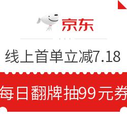 京東支付 線上首單立減7.18元 每天翻牌最高抽99元閃付券