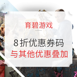 育碧游戲 8折優惠券碼 可與其他商城優惠疊加使用
