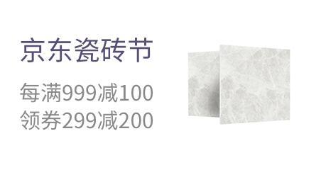 京东瓷砖节 每满999减100 领券299减200