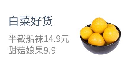 白菜好货  半截船袜14.9元 甜菇娘果9.9