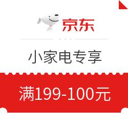 京东 小家电值友专享 满199减100元