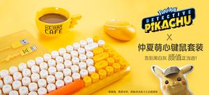 威漫優創 WM3C-17 仲夏萌心鍵鼠套裝