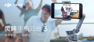大疆 Osmo Mobile 靈眸手機云臺3