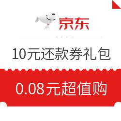移动专享:京东 0.08元购小金库10元还款券礼包