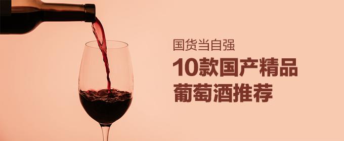 国货当自强丨深度挖掘10款国产精品葡萄酒,品质不输进口酒!谁说没有性价比?
