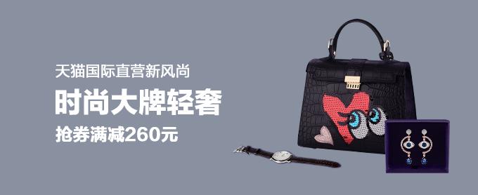 天猫国际时尚直营 秋冬新风尚
