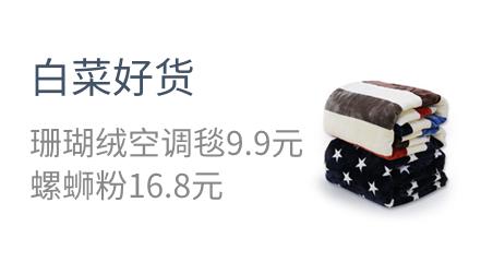 白菜好货  珊瑚绒空调毯9.9元  螺蛳粉16.8元