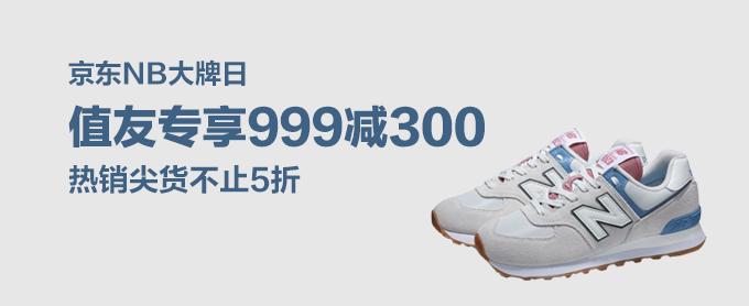 New Balance官方旗舰店 会员日促销