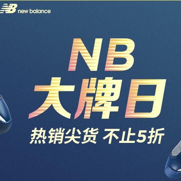 京东 NewBalance 满999减300优惠券