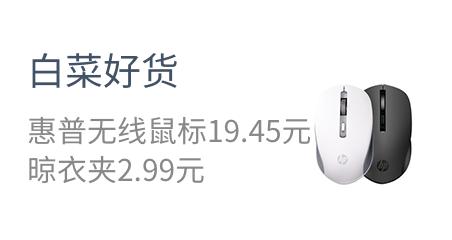 白菜好货  惠普无线鼠标19.45元  晾衣夹2.99元