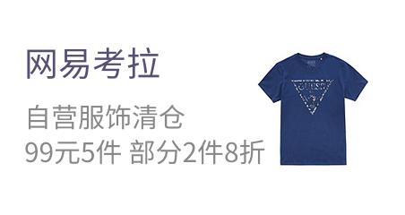 网易考拉  自营服饰清仓 99元5件  部分2件8折