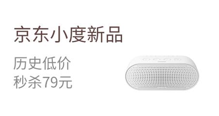 京东小度新品 历史低价 秒杀79元