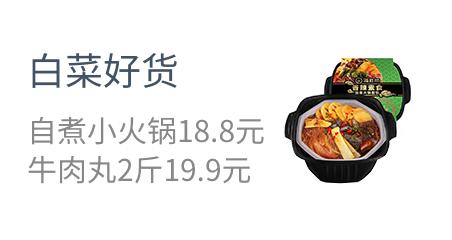白菜好货  自煮小火锅18.8元  牛肉丸2斤19.9元