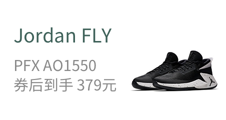 Jordan Fly Lockdown PFX AO1550 券后到手 379元
