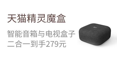天猫精灵魔盒 智能音箱与电视盒子 二合一到手279元