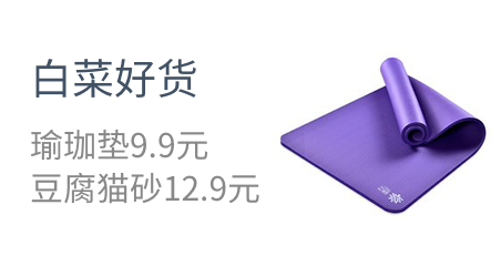 白菜好货  瑜珈垫9.9元  豆腐猫砂12.9元