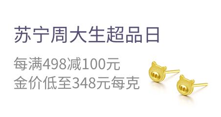 苏宁周大生超品日  每满498减100元  金价低至358元每克
