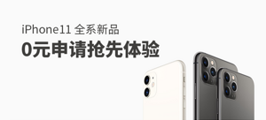 【值首测】Apple iPhone 11系列 智能手机