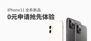 【值首测】Apple iPhone 11系列 智能手机