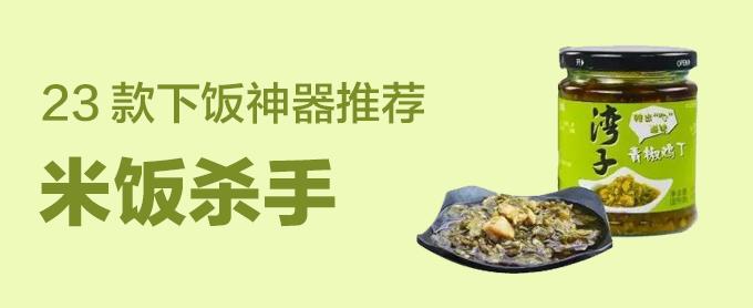 """影响中国人的23瓶下饭酱,这些""""米饭杀手""""你吃过一半算我输!"""
