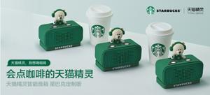 【轻众测】天猫精灵智能音箱  星巴克定制版