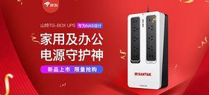 SANTAK山特 TG-BOX UPS不间断电源