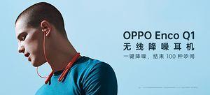 OPPO Enco Q1 无线降噪耳机