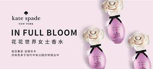【轻众测】Kate Spade 凯特丝蓓 In Full Bloom 女士香水30ml持久花香