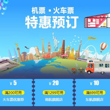 京東 滿200-5元火車票券/滿1299-20元南航機票券