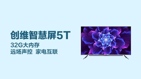 智能生活管家 创维5T 声控高配智慧屏