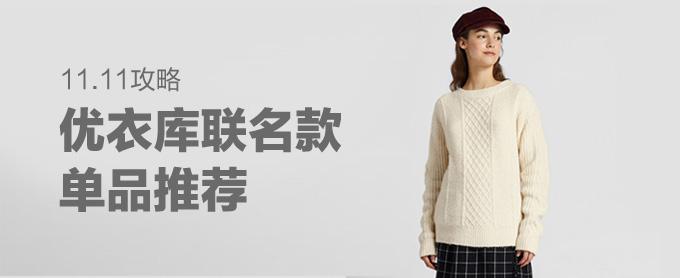 【优衣库】双十一的优衣库【联名款】该买什么