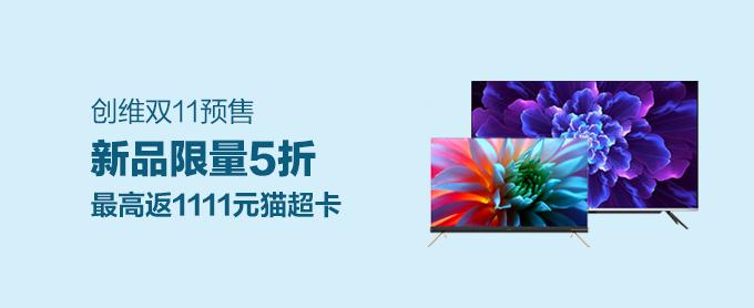 天猫精选 创维旗舰店 开启双11预售