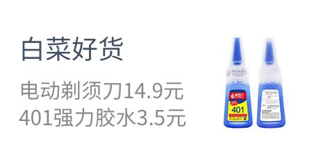 白菜好货  电动剃须刀14.9元   401强力胶水3.5元