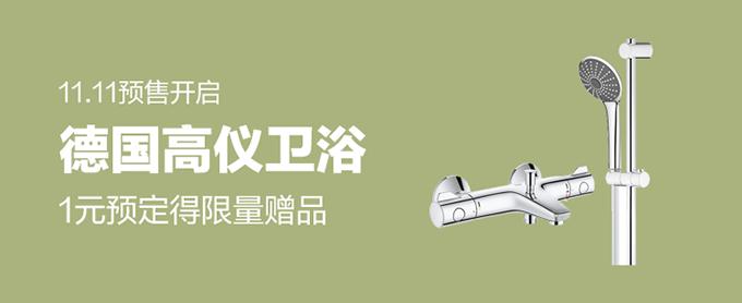 天猫 高仪锦一方专卖店 11.11预售抢先看